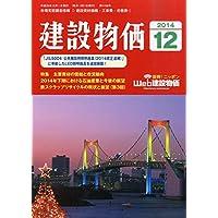 建設物価 2014年 12月号 [雑誌]
