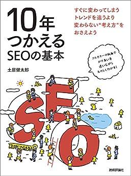 [土居健太郎]の10年つかえるSEOの基本