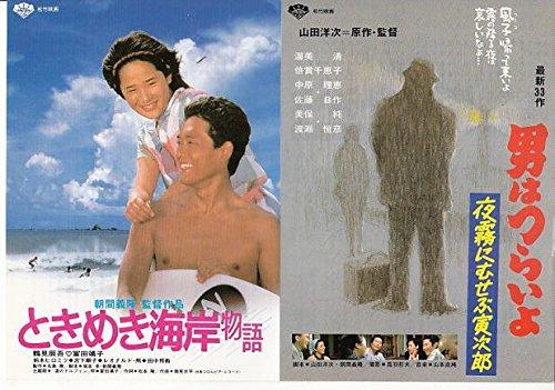 1313) 邦画映画チラシ[男はつらいよ」から「夜霧にむせぶ寅次郎」+「ときめき海岸」同時上映:渥美清、美保純、富田靖子