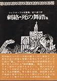 刺絡・死の舞踏―他 シュトローブル短篇集 (1974年)