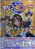 まにぃロード 02 (電撃コミックス)