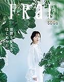 FRaU 2020年 01 月号 [雑誌]