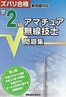 第2級アマチュア無線技士問題集―ズバリ合格 新問題対応