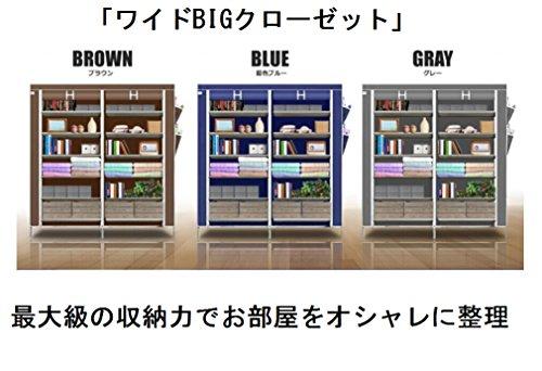 BIG ワイド クローゼット キャビネット 最大級  棚  洋服 靴 収納 安定感 部屋 整理 家具 インテリア おすすめ KB-WDCLOSET (ブルー)
