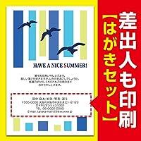 【差出人印刷込み 30枚】 暑中見舞いはがき SS-143 暑中見舞い ハガキ 暑中はがき