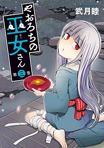 やおろちの巫女さん(3) (ヤングマガジンコミックス)