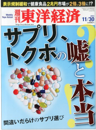 週刊 東洋経済 2013年 11/30号 [雑誌]の詳細を見る