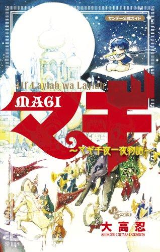 マギ―マギ千夜一夜物語 サンデー公式ガイド (少年サンデーコミックススペシャル)の詳細を見る