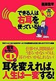 できる人は右耳を使っている!聴覚セラピ-CDブック