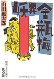 妖異金瓶梅—昭和ミステリ秘宝 (扶桑社文庫)