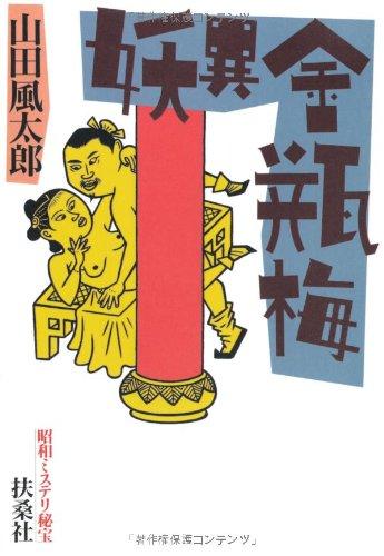 妖異金瓶梅―昭和ミステリ秘宝 (扶桑社文庫)の詳細を見る