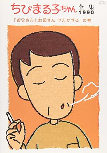 ちびまる子ちゃん全集1990 「お父さんとお母さん けんかする」の巻 [DVD]