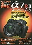 ソニー α7RIIスーパーブック (Gakken Camera Mook)