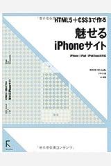 HTML5+CSS3で作る  魅せるiPhoneサイト  iPhone/iPad/iPod touch対応 単行本(ソフトカバー)