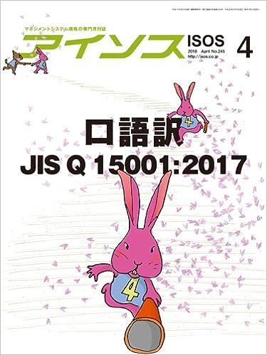 アイソス 245号(2018年4月号) 特集 口語訳 JIS Q 15001:2017