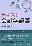 テキスト会計学講義