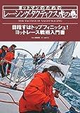 ヨットマンのためのレーシング・タクティクス虎の巻―目指すはトップフィニッシュ!ヨットレース戦術入門書 画像