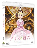 アリスと蔵六 1[Blu-ray/ブルーレイ]