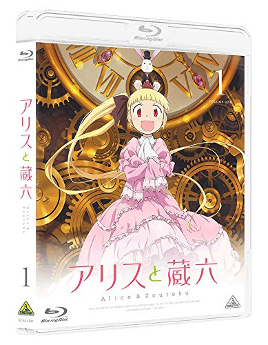 アリスと蔵六 1 [Blu-ray]