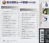 甦る昭和ムード歌謡 ベスト 別れても好きな人 つぐない 大阪暮色 恋の奴隷 ラストダンスは私に 昭和枯れすすき ラヴ・イズ・オーヴァー 時の流れに身をまかせ すずめの涙 忘れな草をあなたに 北空港 CD2枚組 2CD-458