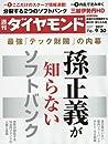 週刊ダイヤモンド 2017年 9/30 号 (孫正義が知らないソフトバンク)
