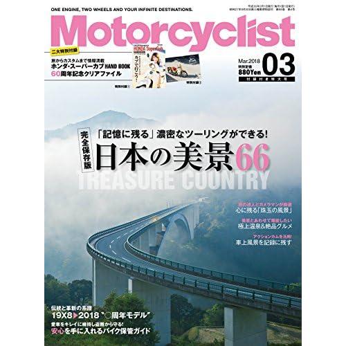 Motorcyclist(モーターサイクリスト) 2018年 3月号【カブ好き必見! 豪華W付録】