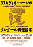 復刻版 ラフカディオ・ハーンのクレオール料理読本