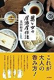 男と女の居酒屋作法 (角川書店単行本)