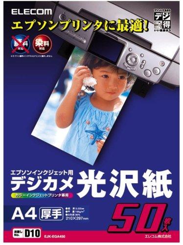 エプソンインクジェット対応デジカメ光沢紙 EJK-EGA450 [A4 50枚]