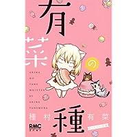 有菜の種 ~まったり日常編~ (りぼんマスコットコミックス)