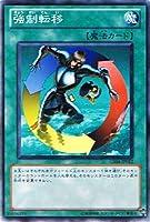 【遊戯王シングルカード】 《ゴールドシリーズ 2012》 強制転移 ノーマル gs04-jp012