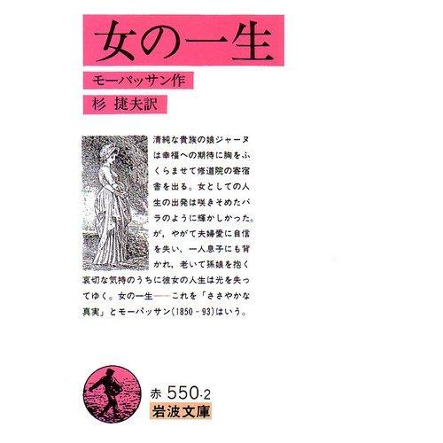 女の一生 (岩波文庫 赤 550-2)の詳細を見る