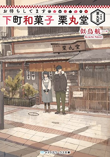 お待ちしてます 下町和菓子 栗丸堂 (メディアワークス文庫)の詳細を見る