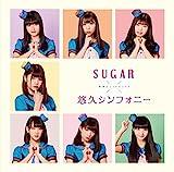 SUGAR/悠久シンフォニー(タイプD)