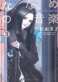 眠れぬ夜の奇妙な話コミックス ななめの音楽Ⅱ (ソノラマコミックス)