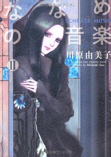 眠れぬ夜の奇妙な話コミックス ななめの音楽? (ソノラマコミックス)