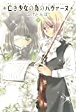 亡き少女の為のパヴァーヌ(7) (ブレイドコミックス)