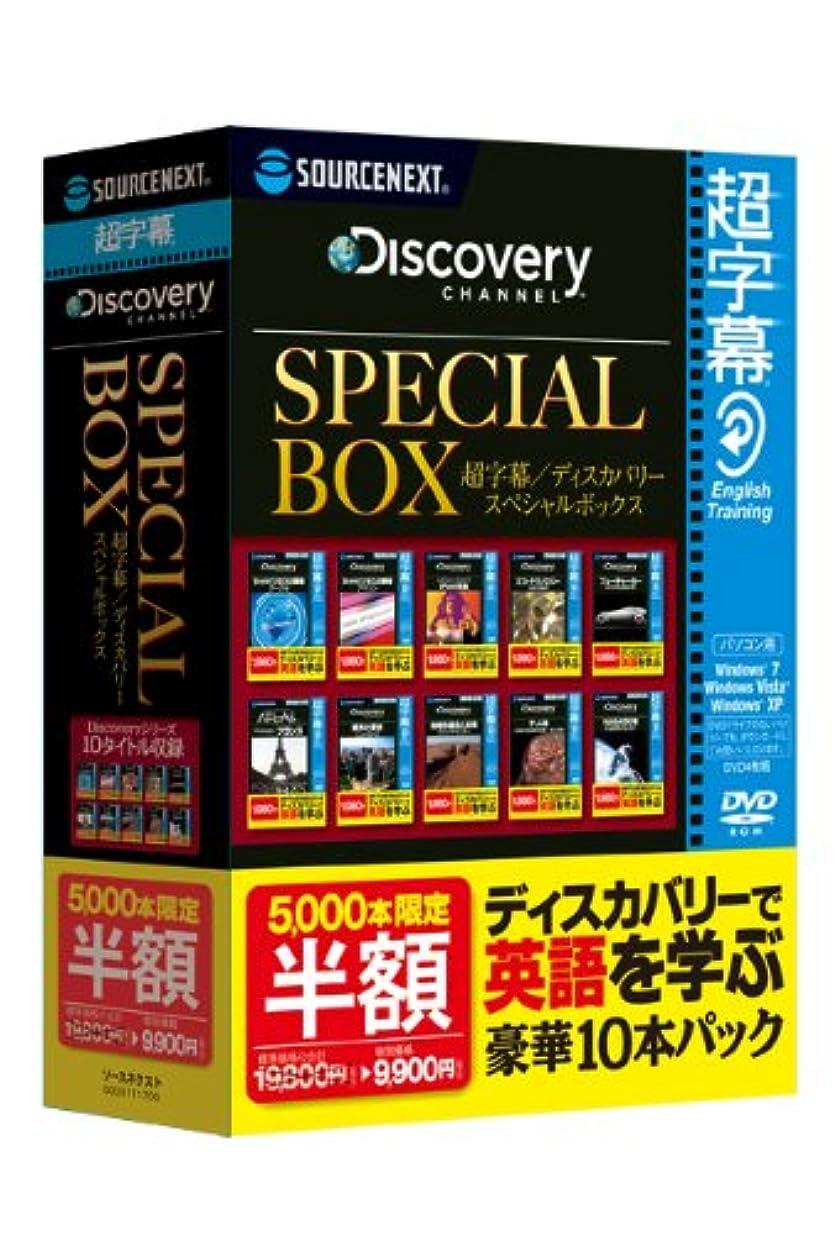 ちっちゃい仕出します動かない超字幕/Discovery スペシャルBOX