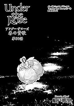 Under the Rose 春の賛歌 第34話・第35話 【先行配信】 Under the Rose 《先行配信》 (バーズコミックス)