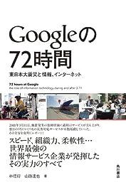 【感想】 Googleの72時間 東日本大震災と情報、インターネット