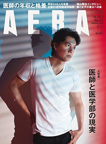 AERA (アエラ) 2016年10/3号 【表紙:福山雅治】 [雑誌] -