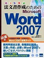 法文書作成のためのMicrosoft Word 2007