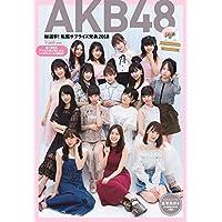 AKB48スペシャルムック『AKB48総選挙! 私服サプライズ発表2018』 (集英社ムック)