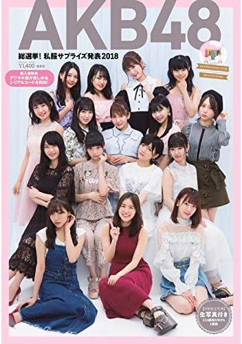 AKB48総選挙! 私服サプライズ発表2018