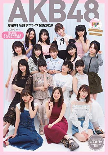 AKB48スペシャルムック『AKB48総選挙! 私服サプライ...