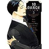 10DANCE コミック 1-5巻セット [-]