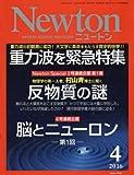 Newton(ニュートン) 2016年 04 月号 [雑誌]