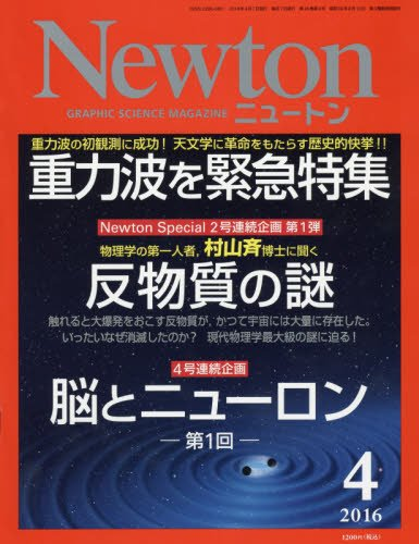 Newton(ニュートン) 2016年 04 月号 [雑誌]の詳細を見る