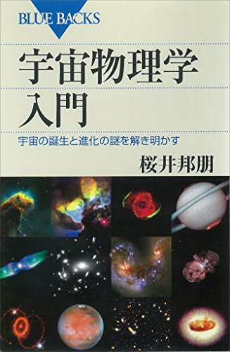 宇宙物理学入門 宇宙の誕生と進化の謎を解き明かす (ブルーバックス)
