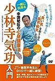 一緒に出来る【少林寺気功入門】〜中国秘伝の心身健康法〜 [DVD]